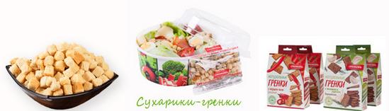 Натуральнві грінки-сухарики компанії ГРЕНКОВЪ