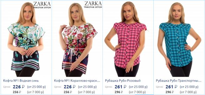 Мой заказ в текстильной компании «Zarka»