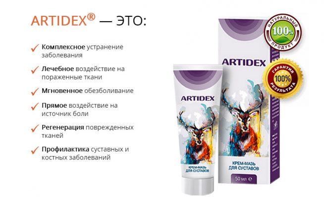 Артидекс - лучшего средства от боли в суставах вы точно не найдёте!