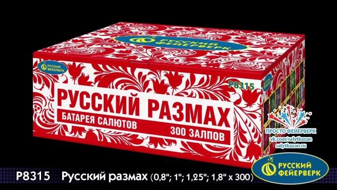 русский фейерверк - покупайте оптом