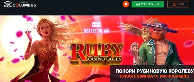 Колумбус казино — место, где сбываются мечты