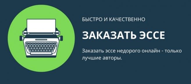 заказать эссе можно на сайте besmarter.ru