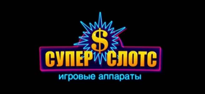 Казино «Супер Слотс»— тут можна грати на ігрових автоматах в будь-який час