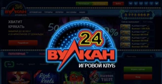 Новинка! Встречайте всегда доступное онлайн зеркало казино Вулкан 24.